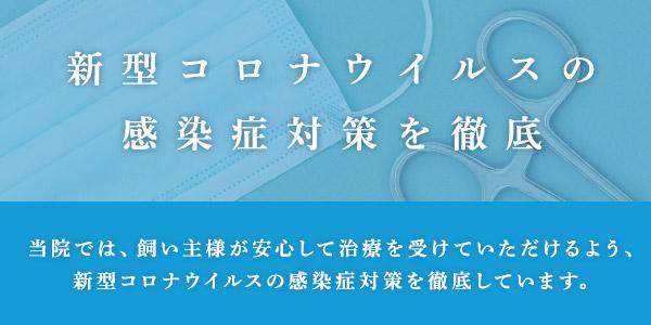 新型コロナウィルス感染対策バナー
